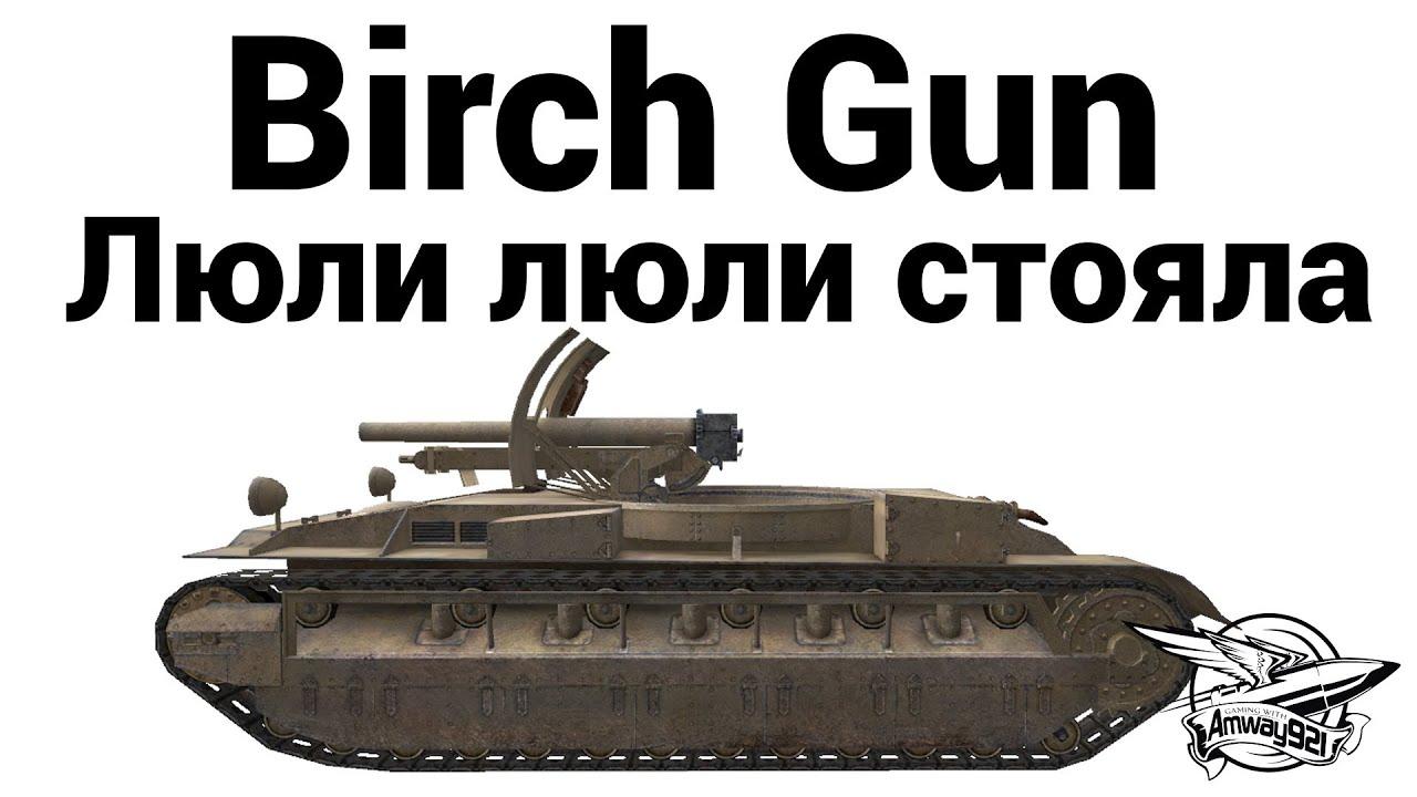 Birch Gun - Люли люли стояла