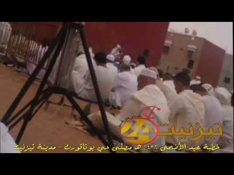 خطبة العيد من مصلى حي بوتاقورت بمدينة تيزنيت