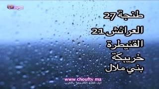 أحوال الطقس 19-01-2014 | الطقس