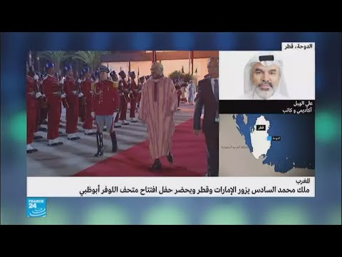 بالفيديو..هذه الأسباب الحقيقية لزيارة الملك محمد السادس للإمارات وقطر