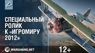 Специальный ролик к «ИгроМиру 2012» - World of Warplanes / Трейлеры