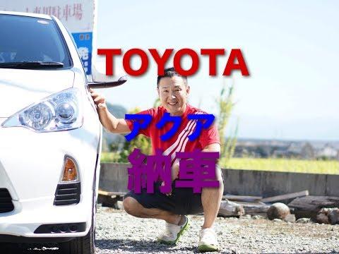 Hình ảnh trong video TOYOTA AQUA 納車