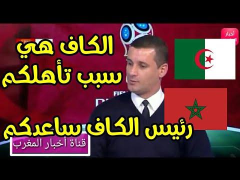 شاهد ماذا قال الإعلام الجزائري عن تأهل المنتخب المغربي إلى المونديال