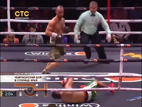 Чемпионский бой в столице края