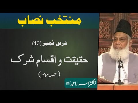 Muntakhab Nisab 013 __ Reality & Types of Shirk - Haqeeqat wa Aqsam-e-Shirk (Part 3)