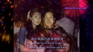 鄧麗君 Teresa Teng 媽媽的歌 Mother's Song/Remembering