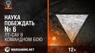 Шестой выпуск - World of Tanks / Наука побеждать