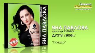 Яна Павлова и Бутырка - Поезда