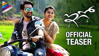 EGO Telugu Movie Official Teaser