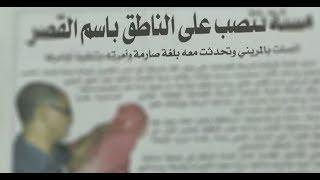 شوف الصحافة...الناطق الرسمي باسم القصر يتعرض للنصب |