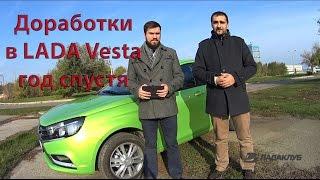 Улучшения в Лада Веста год спустя (ответ АВТОВАЗа) | LADA Vesta 1 year later. Видео Лада Клуб.