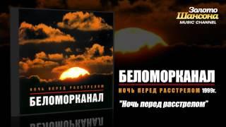 Беломорканал - Ночь перед расстрелом