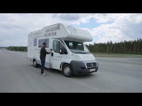 АвтоNews: тест-драйв дома на колесах. Программа от 09.06.17