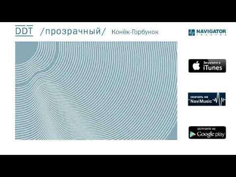 Смотреть клип ДДТ - Конёк Горбунок