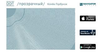 ДДТ - Конёк Горбунок