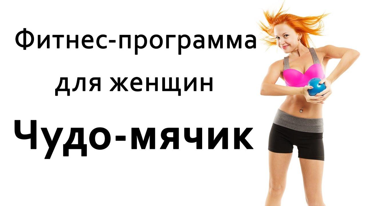 фитнес программа для похудения для женщин