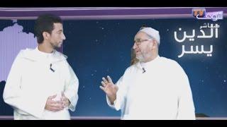 بالفيديو.. دين يسر يناقش مباشرة العلاقات الغير الشرعية | مع الراقي
