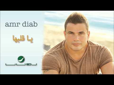 Amr Diab -- Ya Albaha / عمرو دياب - يا قلبها