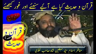 SYED SABTAIN SHAH NAQVI VERY NICE SPEACH (QURAN O HADEES PART 1=2)