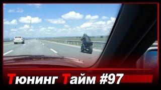 Тюнинг Тайм Жорик Ревазов выпуск 97: Неудачная гонка и устройство АКПП.