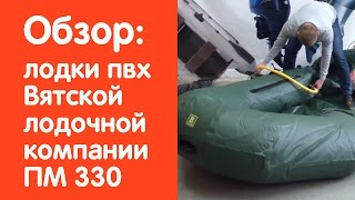 Видео обзор лодки Вятской лодочной компании ПМ 330 зеленого цвета от интернет-магазина v-lodke.ru