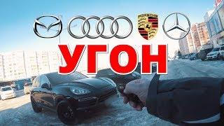 Угон Audi, Mazda, Mercedes, Porsche. Тест на внимательность. Угона Нет. Защита авто от угона.