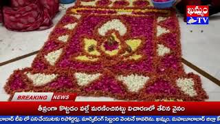 వర ప్రధాత షిర్డీ సాయి మందిరం లో పూలాభిషేకం Anointing of flowers in Shirdi Sai Mandir : KHAMMAM TV