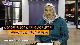سكان دوار ولاد بن عمر يستنجدون: بغــينا السكن اللائق و لكن فبلادنا |