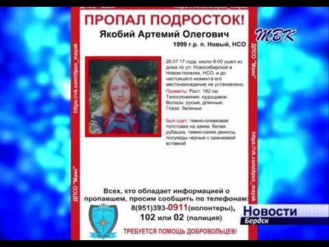 В Бердске разыскивают 17-летнего парня