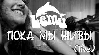 Lemu - Пока Мы Живы (OST Осторожно, каникулы) Скачать клип, смотреть клип, скачать песню