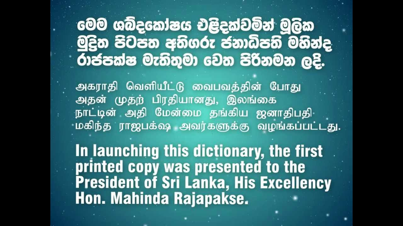 english sinhala dictionary online madura
