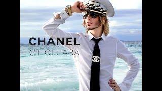 Сергей Зверев - Chanel от сглаза