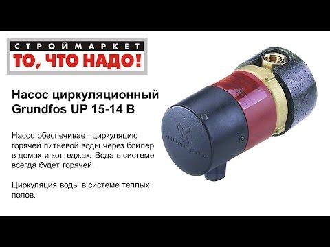 Ремонт насоса grundfos up 15 14 b