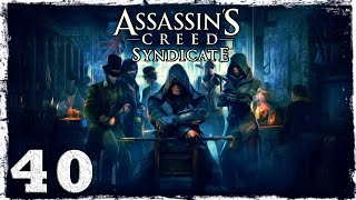 [Xbox One] Assassin's Creed Syndicate. #40: Собрание окончено.