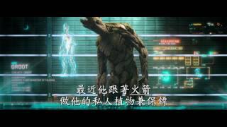 MARVEL《銀河守護隊》Guardians Of The Galaxy 初版中文電影預告
