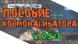 5 советов для комфортной игры - Star Conflict / Видео