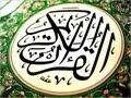 سورة الرحمن - مشاري العفاسي