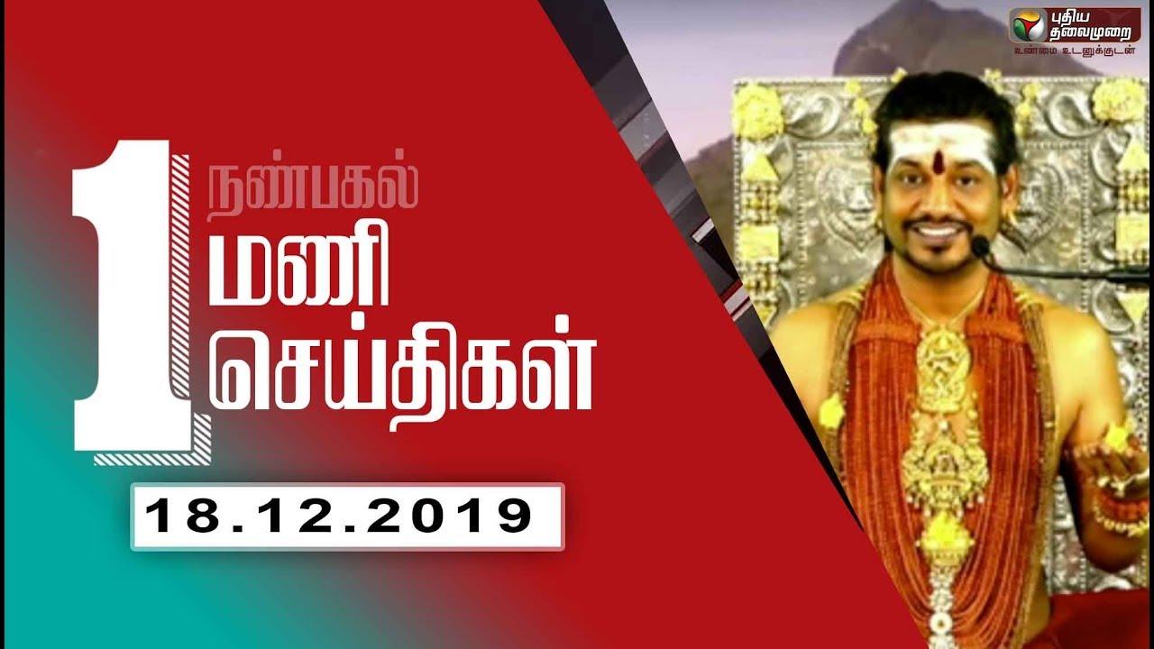 Puthiyathalaimurai 1 PM News | Tamil News | Breaking News | 18/12/2019
