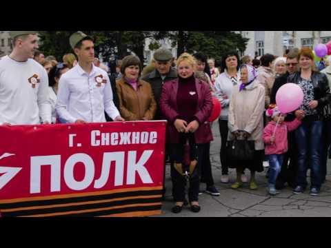 Бессмертный полк г. Снежное. 09.05.2017г. Видео