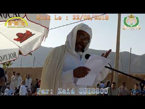 شاهد … وقائع صلاة عيد الأضحى المبارك كاملة بمدينة الريش لسنة 2018 م / 1439هـ