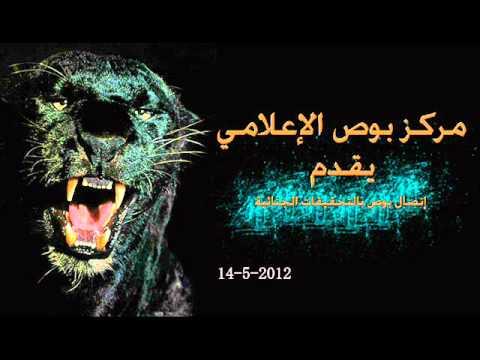 إتصال بوص بالتحقيقات الجنائية 14 5 2012