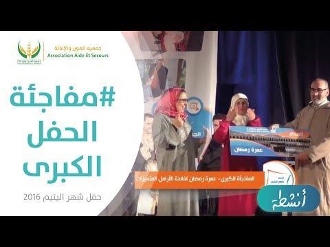 مشهد مؤثر: لحظة الإعلان عن جائزة عمرة لفائدة 3 أرامل جمعية العون و الإغاثة
