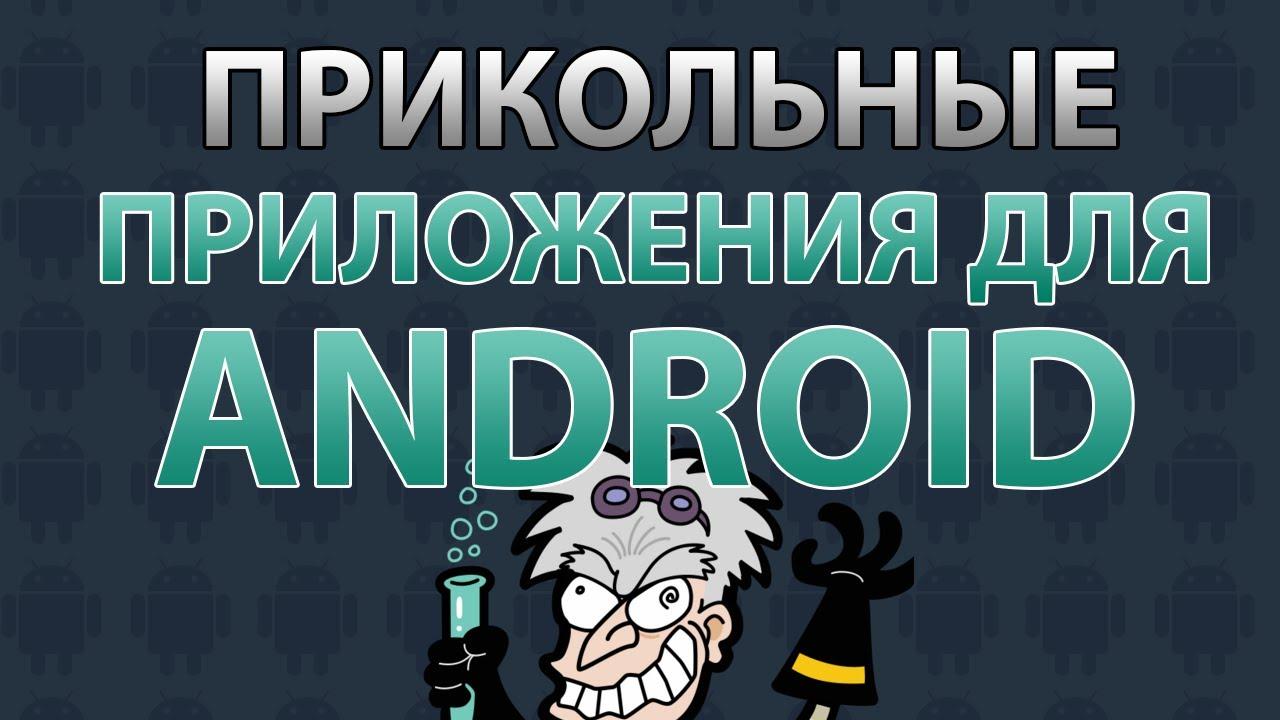 Видео Приколы Для Андроид