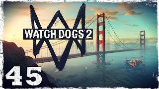 Watch Dogs 2. #45: Не лучший день для Тайдис.