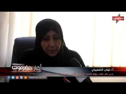 فيديو : جمعية الطالب تلتقي بمكتب وزارة التعليم الفني بحضرموت