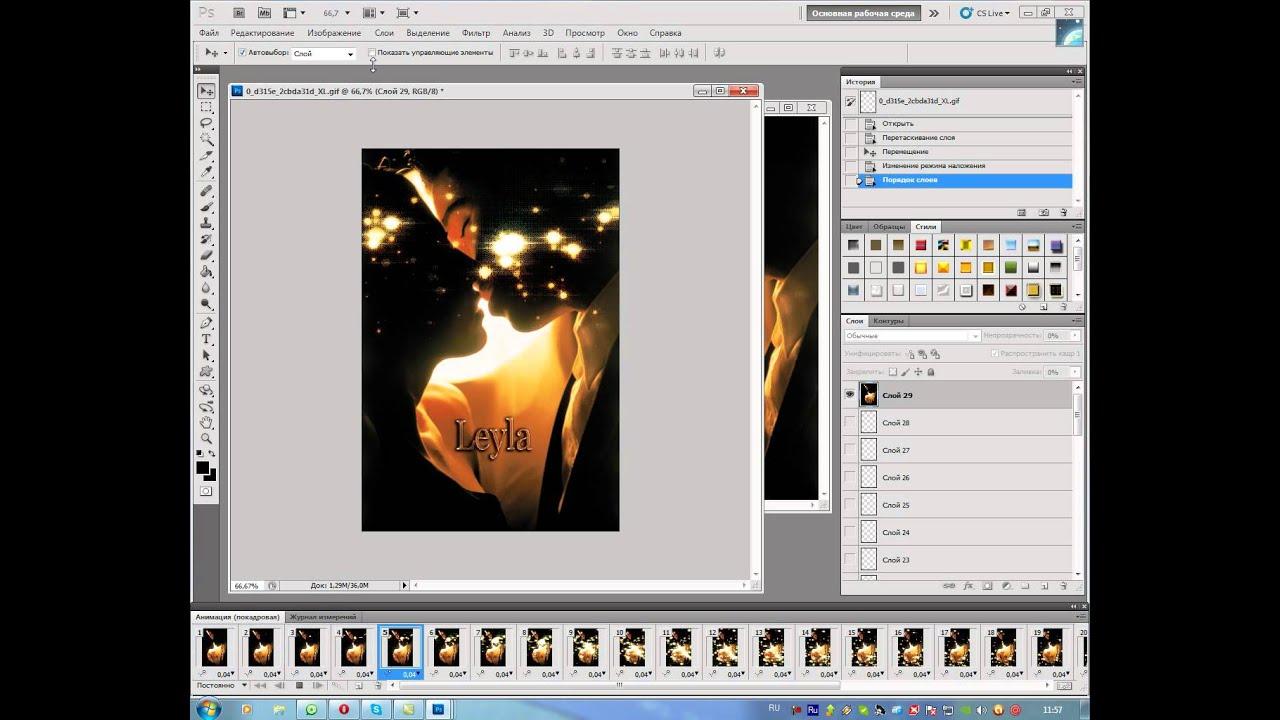 Как в фотошопе сделать плавный цвет