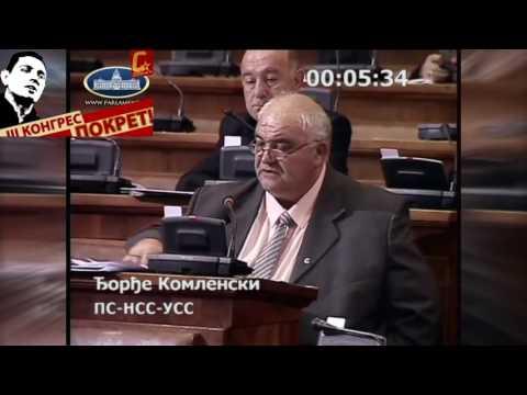 Ђорђе Комленски - Судије (Подршка предлозима)