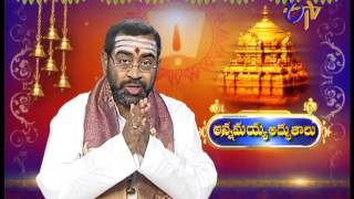 Annamayya Adbutaalu 20th September 2013 Saamavedam Shanmuka Sharma 97