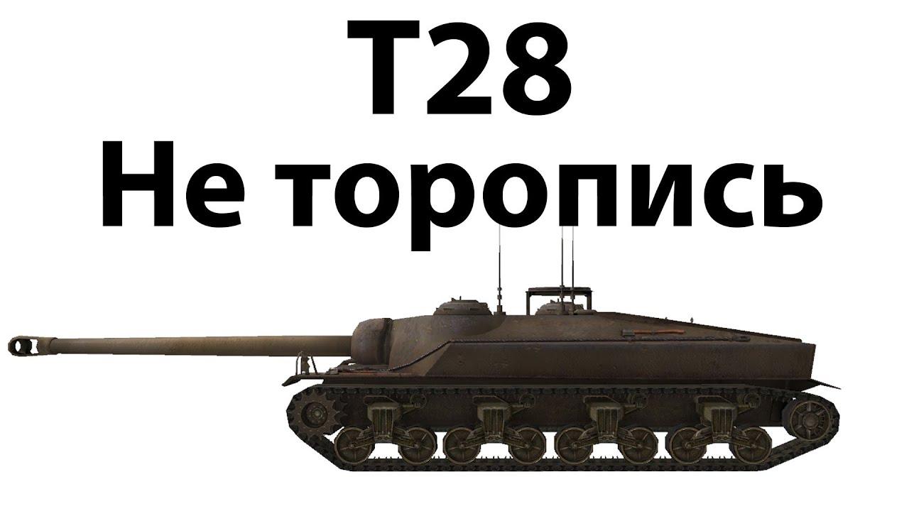 T28 - Не торопись