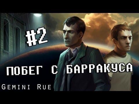 Gemini Rue (2 серия) Побег с Барракуса